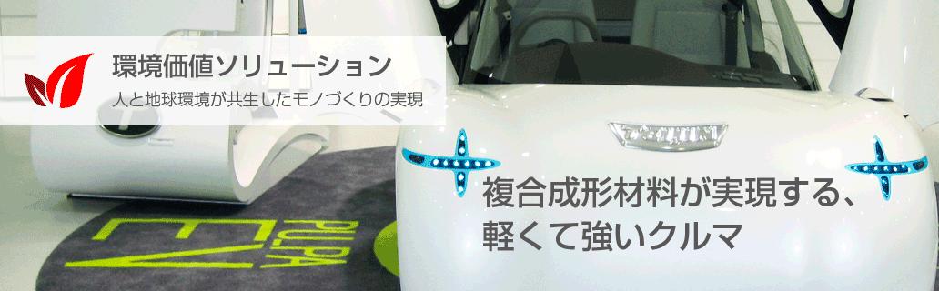 帝人株式会社 TEIJIN