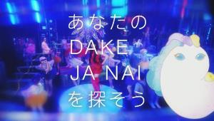 「DAKE JA NAIを探そう」篇を放映開始!